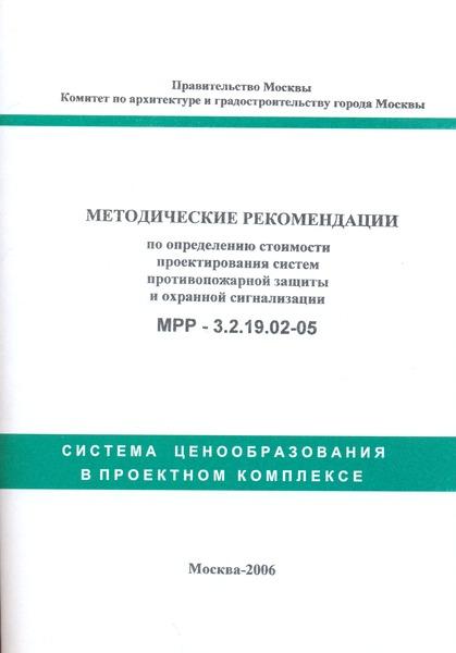 МРР 3.2.19.02-05 Методические рекомендации по определению стоимости проектирования систем противопожарной защиты и охранной сигнализации