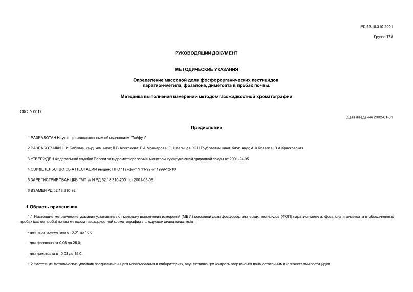 РД 52.18.310-2001 Определение массовой доли фосфорорганических пестицидов паратион-метила, фозалона, диметоата в пробах почвы. Методика выполнения измерений методом газожидкостной хроматографии