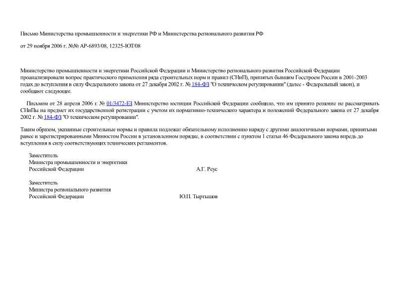 Письмо АР-6893/08 О применении СНиПов, принятых в 2001-2003 годах, до вступления в силу Федерального закона от 27 декабря 2002 г. № 184-ФЗ