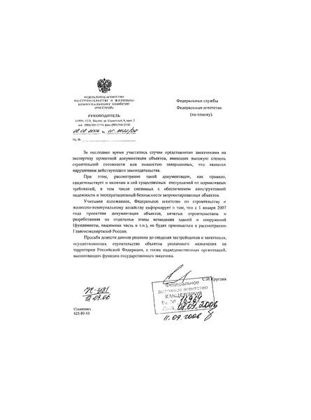 Письмо СК-3422/08 Об экспертизе проектной документации объектов, имеющих высокую степень строительной готовности или полностью завершенных