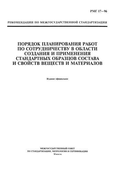 РМГ 17-96 Порядок планирования работ по сотрудничеству в области создания и применения стандартных образцов состава и свойств веществ и материалов