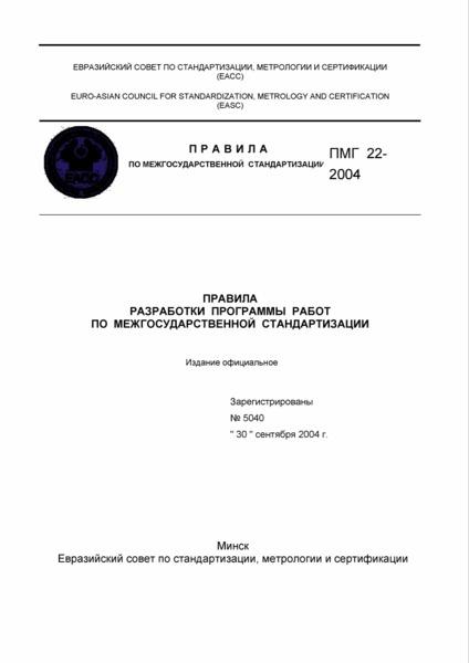 ПМГ 22-2004 Правила разработки программы работ по межгосударственной стандартизации