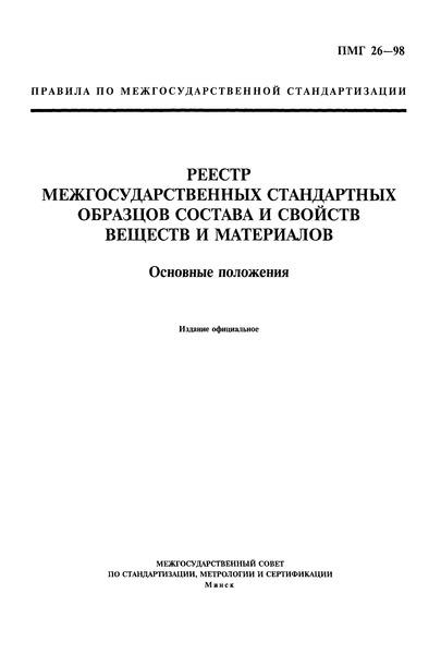 ПМГ 26-98 Реестр межгосударственных стандартных образцов состава и свойств веществ и материалов. Основные положения
