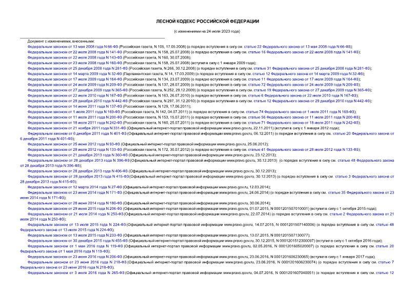 Кодекс  Лесной кодекс Российской Федерации