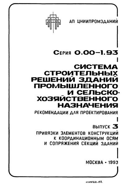 Серия 0.00-1.93 Выпуск 3. Привязка элементов конструкций к координационным осям и сопряжения секций зданий