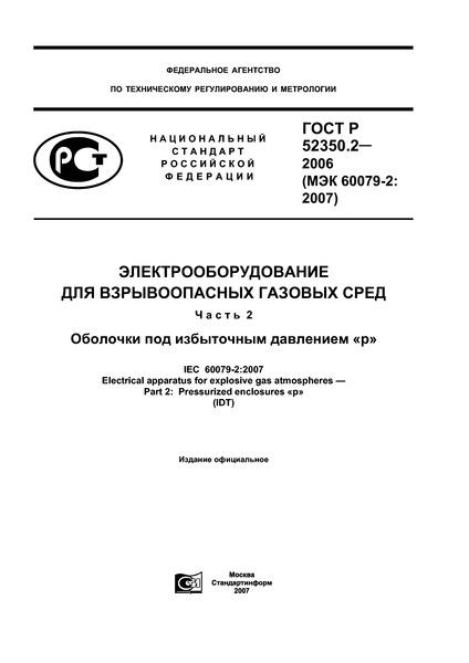 ГОСТ Р 52350.2-2006 Электрооборудование для взрывоопасных газовых сред. Часть 2. Оболочки под избыточным давлением