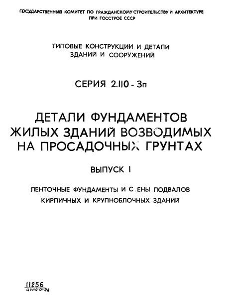 СЕРИЯ 2.110-3П ВЫП.1 СКАЧАТЬ БЕСПЛАТНО