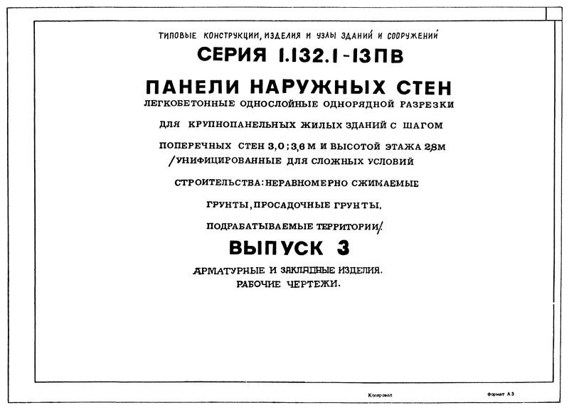 Серия 1.132.1-13пв Выпуск 3. Арматурные и закладные изделия. Рабочие чертежи