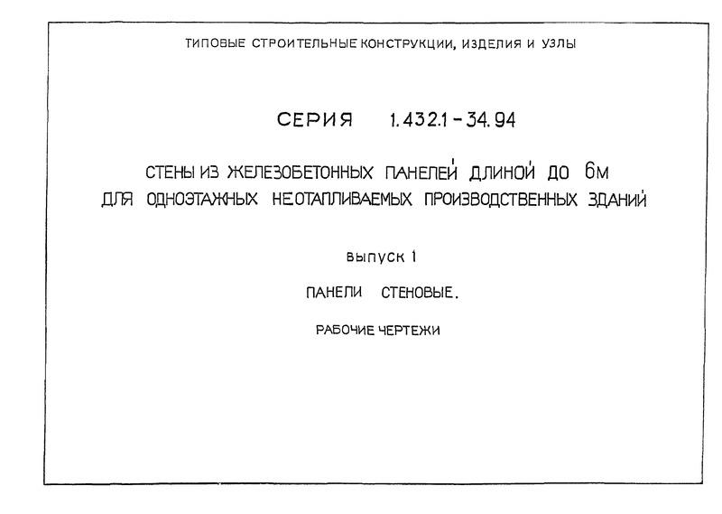 Серия 1.432.1-34.94 Выпуск 1. Панели стеновые. Рабочие чертежи
