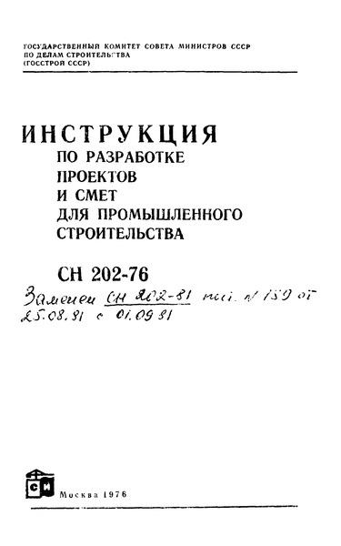 СН 202-76 Инструкция по разработке проектов и смет для промышленного строительства