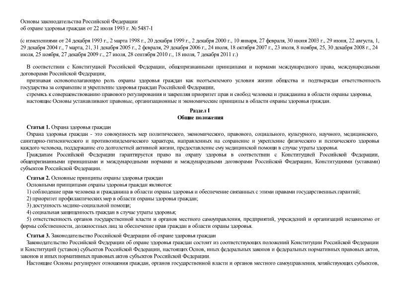 5487-I Основы законодательства Российской Федерации об охране здоровья граждан