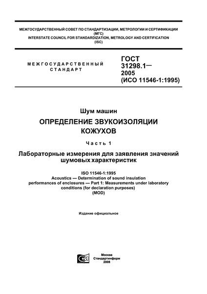 ГОСТ 31298.1-2005 Шум машин. Определение звукоизоляции кожухов. Часть 1. Лабораторные измерения для заявления значений шумовых характеристик
