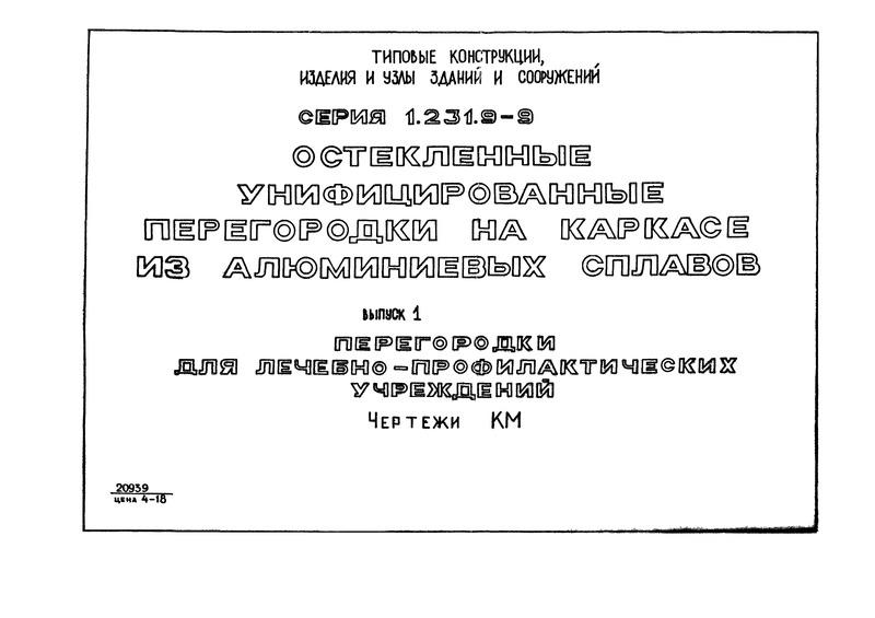 Серия 1.231.9-9 Выпуск 1. Перегородки для лечебно-профилактических учреждений. Чертежи КМ