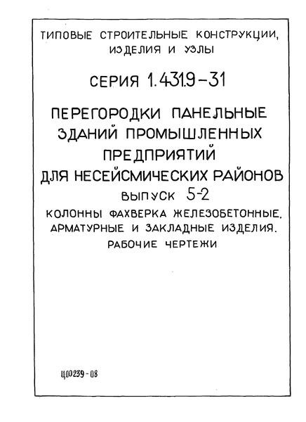 серия 1.431.9-31