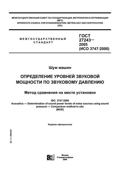 ГОСТ 27243-2005 Шум машин. Определение уровней звуковой мощности по звуковому давлению. Метод сравнения на месте установки