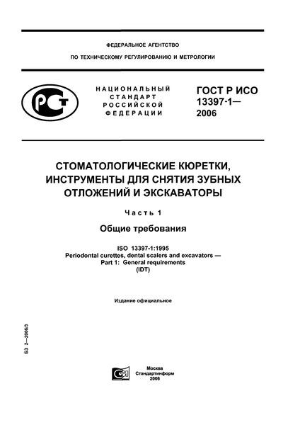 ГОСТ Р ИСО 13397-1-2006 Стоматологические кюретки, инструменты для снятия зубных отложений и экскаваторы. Часть 1. Общие требования