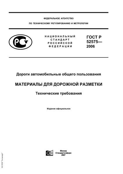ГОСТ Р 52575-2006 Дороги автомобильные общего пользования. Материалы для дорожной разметки. Технические требования