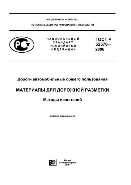 ГОСТ Р 52576-2006 Дороги автомобильные общего пользования. Материалы для дорожной разметки. Методы испытаний