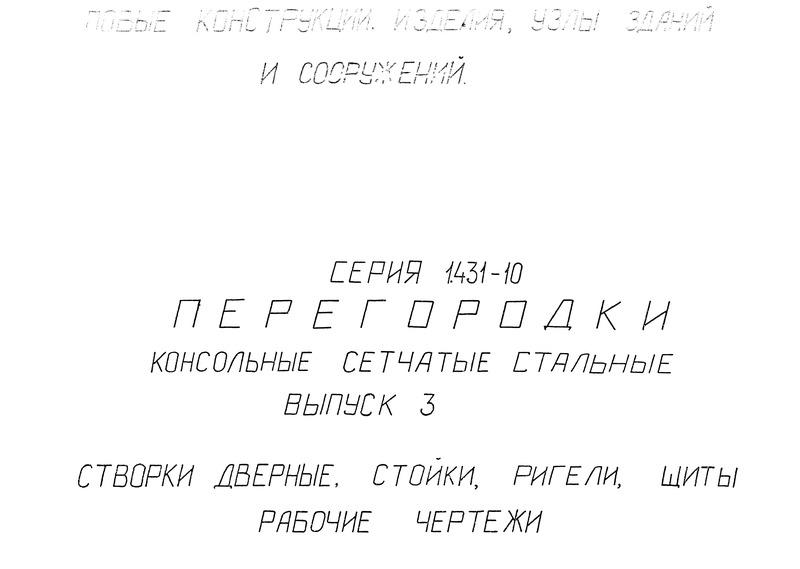 Серия 1.431-10 Выпуск 3. Створки дверные, стойки, ригели, щиты. Рабочие чертежи