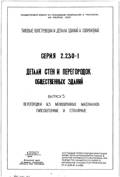 Серия 2.230-1 Выпуск 5. Перегородки из мелкоштучных материалов, гипсобетонные и столярные