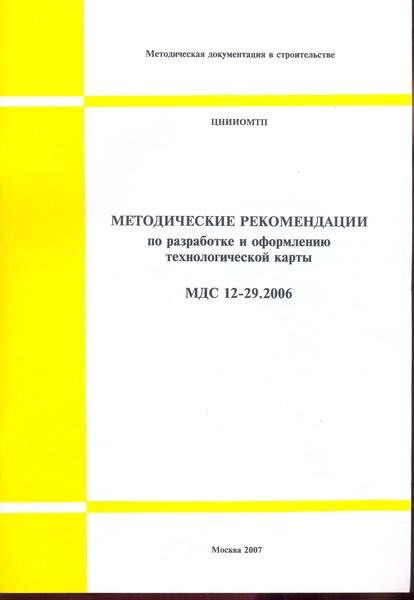 МДС 12-29.2006 Методические рекомендации по разработке и оформлению технологической карты
