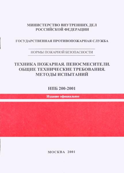 НПБ 200-2001 Техника пожарная. Пеносмесители. Общие технические требования. Методы испытаний