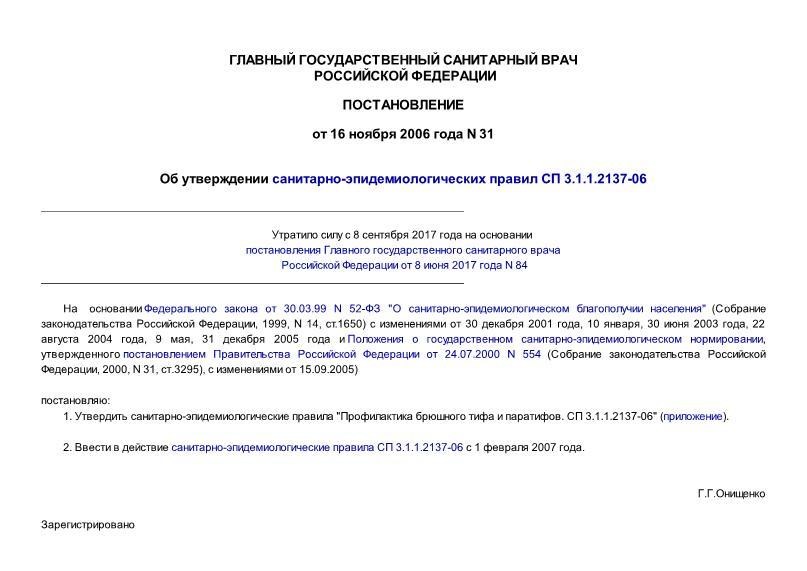 СП 3.1.1.2137-06 Профилактика брюшного тифа и паратифов