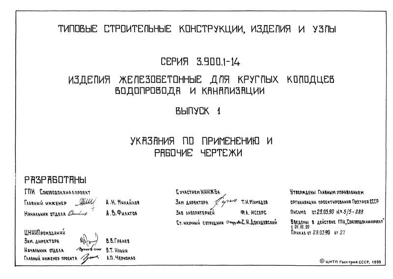 Серия 3.900.1-14 Выпуск 1. Указания по применению и рабочие чертежи
