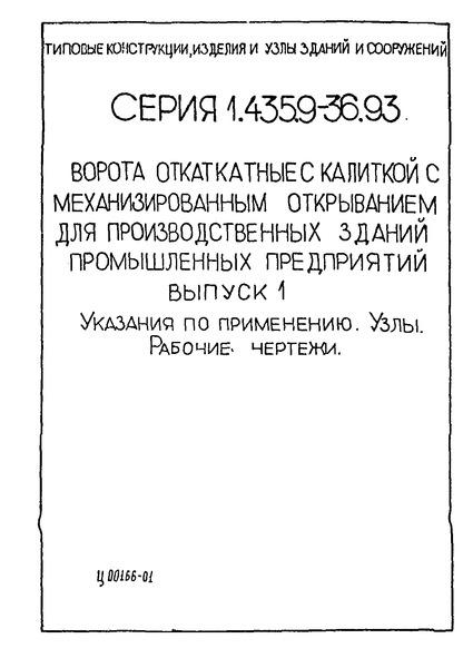 серия 1.435.9-36/93