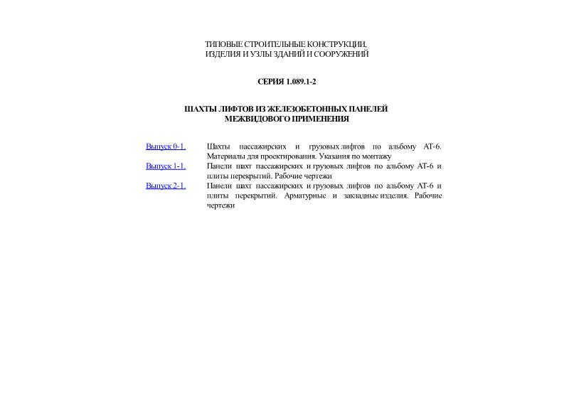 Серия 1.089.1-2 Шахты лифтов из железобетонных панелей межвидового применения