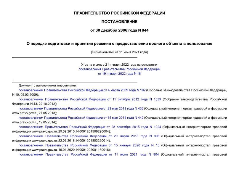 Постановление 844 Правила подготовки и принятия решения о предоставлении водного объекта в пользование
