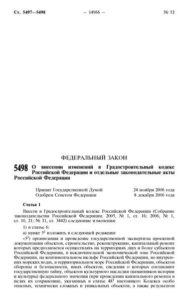 Федеральный закон 232-ФЗ О внесении изменений в Градостроительный кодекс Российской Федерации и отдельные законодательные акты Российской Федерации