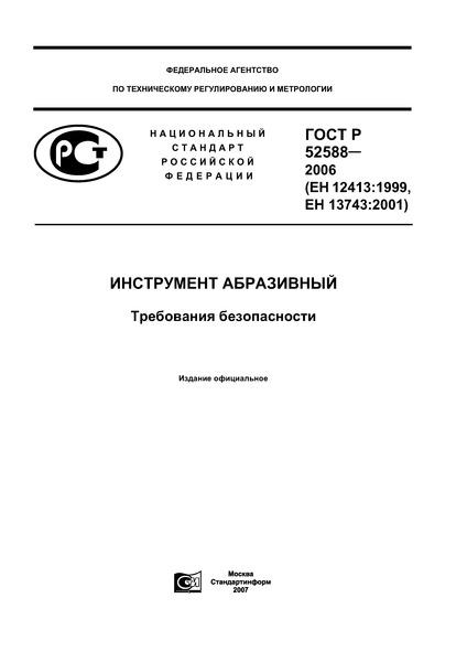 ГОСТ Р 52588-2006 Инструмент абразивный. Требования безопасности