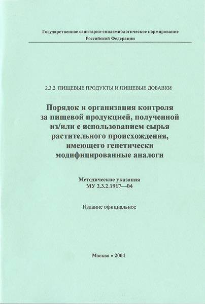 МУ 2.3.2.1917-04 Порядок и организация контроля за пищевой продукцией, полученной из/или с использованием сырья растительного происхождения, имеющего генетически модифицированные аналоги
