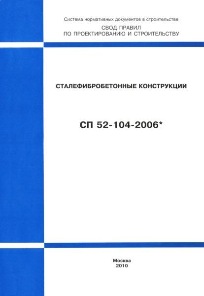 СП 52-104-2006* Сталефибробетонные конструкции