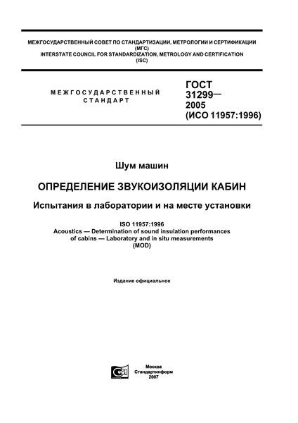 ГОСТ 31299-2005 Шум машин. Определение звукоизоляции кабин. Испытания в лаборатории и на месте установки