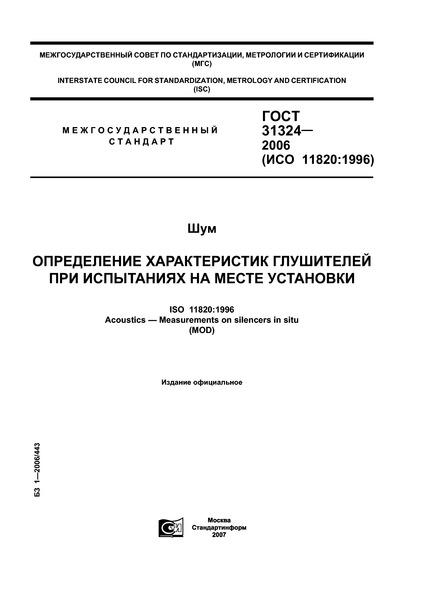 ГОСТ 31324-2006 Шум. Определение характеристик глушителей при испытаниях на месте установки