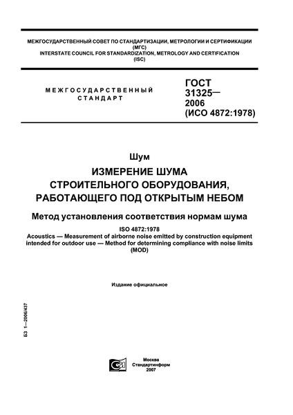 ГОСТ 31325-2006 Шум. Измерение шума строительного оборудования, работающего под открытым небом. Метод установления соответствия нормам шума