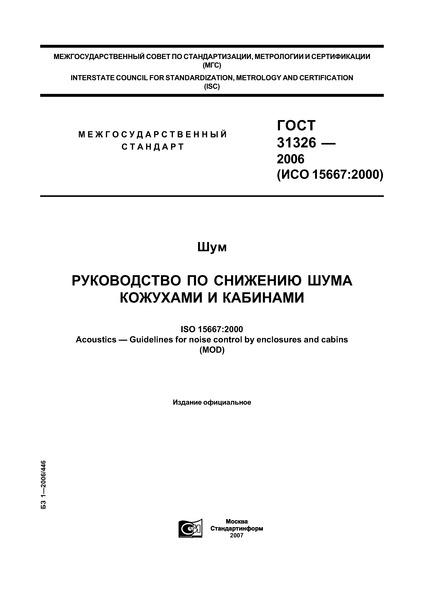 ГОСТ 31326-2006 Шум. Руководство по снижению шума кожухами и кабинами