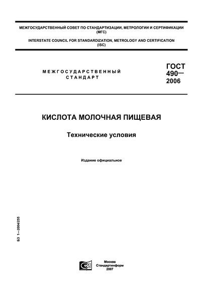 ГОСТ 490-2006 Добавки пищевые. Кислота молочная Е270. Технические условия