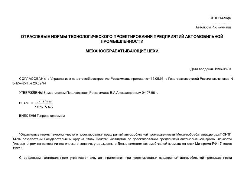 ОНТП 14-96 (I) Отраслевые нормы технологического проектирования предприятий автомобильной промышленности. Механообрабатывающие цехи