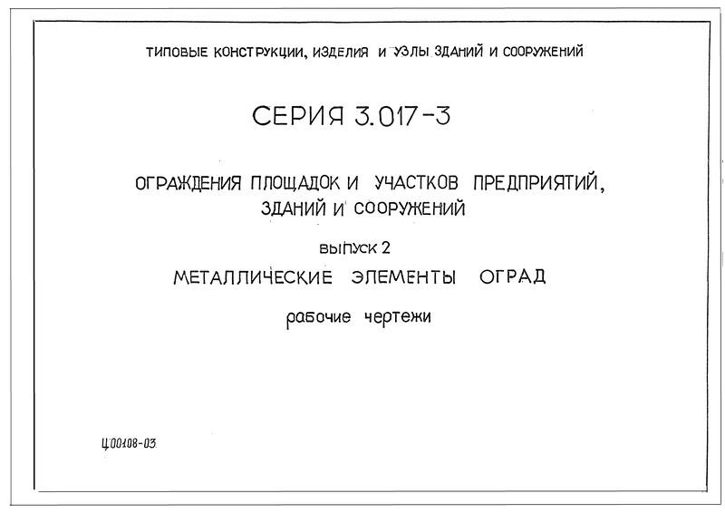 Серия 30061287  Сборные железобетонные каналы и