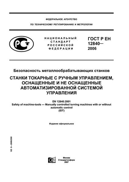ГОСТ Р ЕН 12840-2006 Безопасность металлообрабатывающих станков. Станки токарные с ручным управлением, оснащенные и не оснащенные автоматизированной системой управления