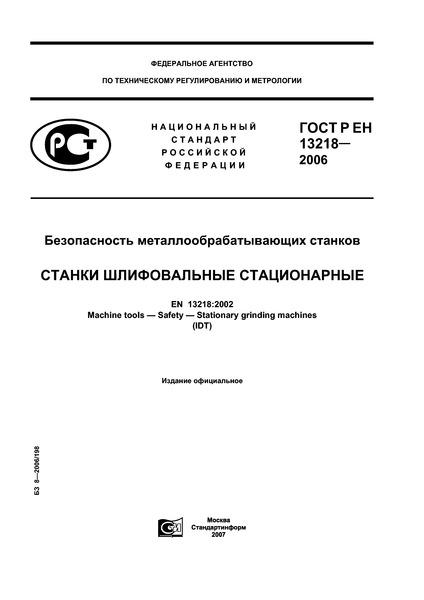 ГОСТ Р ЕН 13218-2006 Безопасность металлообрабатывающих станков. Станки шлифовальные стационарные