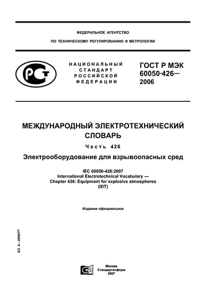 ГОСТ Р МЭК 60050-426-2006 Международный электротехнический словарь. Часть 426. Электрооборудование для взрывоопасных сред