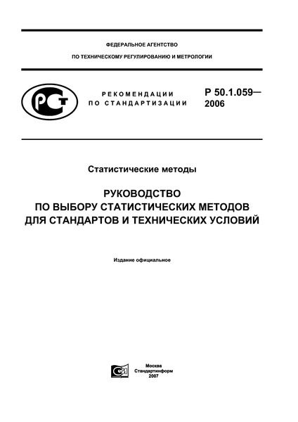 Р 50.1.059-2006 Статистические методы. Руководство по выбору статистических методов для стандартов и технических условий