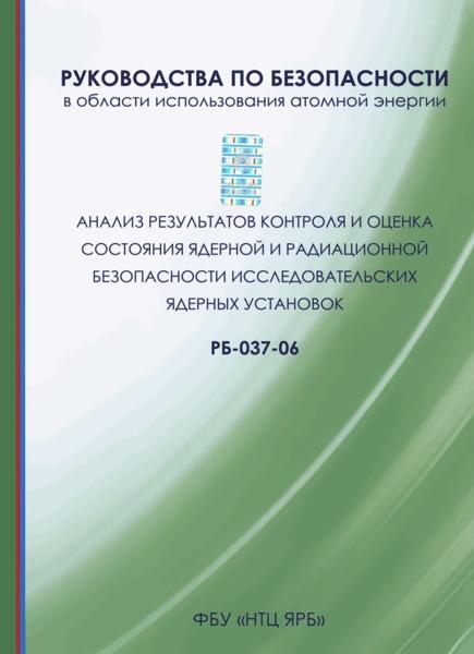 РБ 037-06 Анализ результатов контроля и оценка состояния ядерной и радиационной безопасности исследовательских ядерных установок