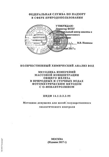 ПНД Ф 14.1:2:3.2-95 Количественный химический анализ вод. Методика измерений массовой концентрации общего железа в природных и сточных водах фотометрическим методом с о-фенантролином