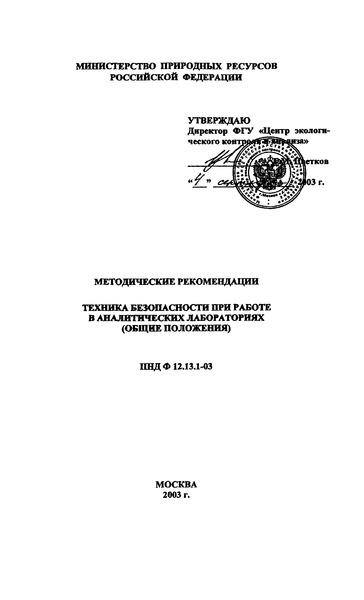 ПНД Ф 12.13.1-03 Методические рекомендации. Техника безопасности при работе в аналитических лабораториях (общие положения)