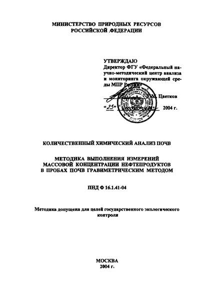 ПНД Ф 16.1.41-04 Количественный химический анализ почв. Методика выполнения измерений массовой концентрации нефтепродуктов в пробах почв гравиметрическим методом